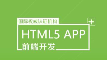 H5 App开发 WeX5入门课程《3.5》