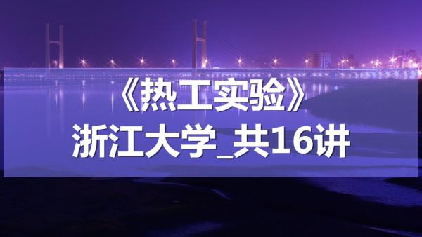 K9167_《热工实验》_浙江大学_共16讲