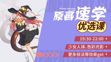 原画速学优选课(0514)