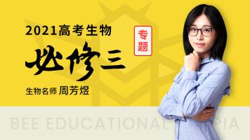 【煜姐生物】2021周芳煜高考生物一轮 必修三  讲义+答疑