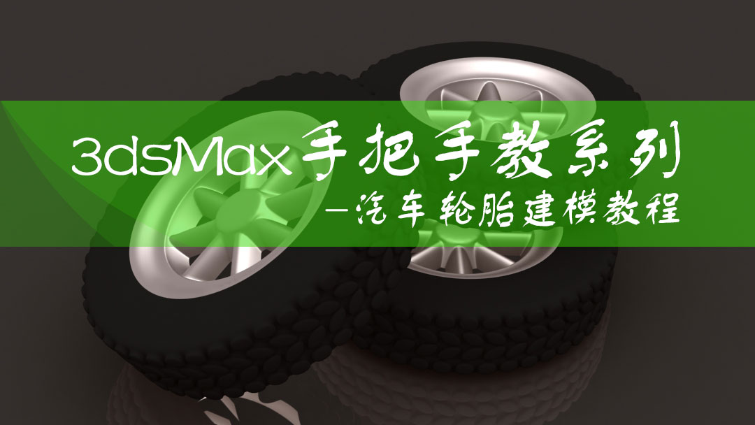 3dMax手把手教系列:汽车轮胎建模(免费课)【沐风老师】