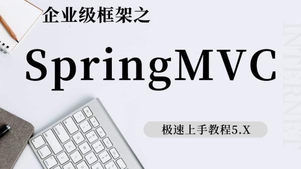 springmvc从入门到实战(JavaEE企业级框架SSM)SpringMVC5