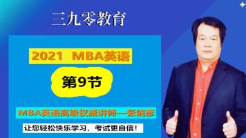 三九零MBA英语-名师张能彦-系列一-第9节