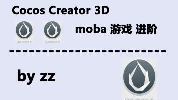 Cocos Creator3D之moba游戏