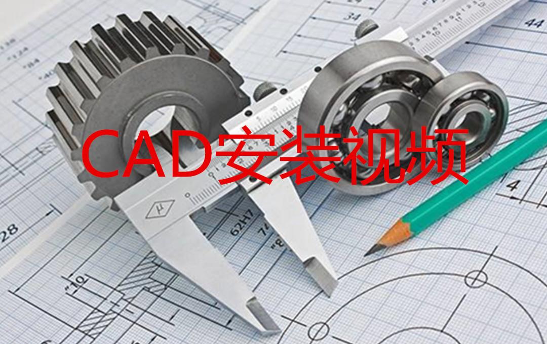 CAD软件安装教程