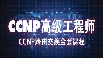 CCNP-资深网络工程师路由交换全套完整版视频课程