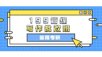 199管综写作批改(5次论说+5次论效)
