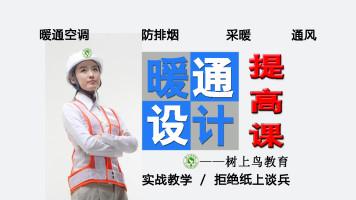 暖通设计实战培训教程【WM】—树上鸟教育