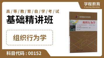 自考00152组织行为学  基础精讲班【学程教育】