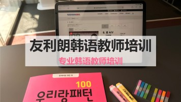 友利朗韩语教师培训课