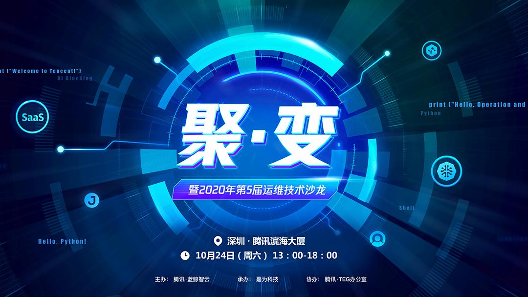 聚·变 — 暨2020年第5届运维技术沙龙
