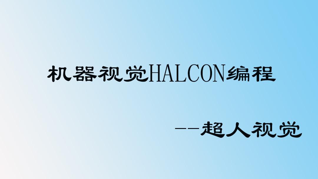 机器视觉HALCON编程