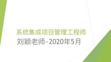刘老师说系统集成项目管理工程师教材知识