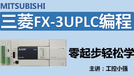 三菱FX-3U系列PLC编程视频-深控自动化培训中心