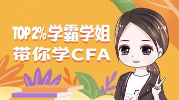 Top 2%学霸学姐带你学CFA