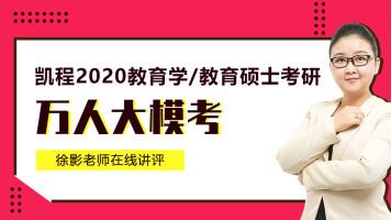 2020教育学/教育硕士考研冲刺【万人大模考】