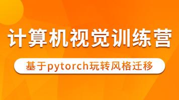 唐宇迪计算机视觉训练营/深度学习/pytorch/python/CV/风格迁移