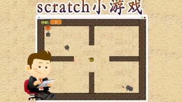 scratch小坦克游戏