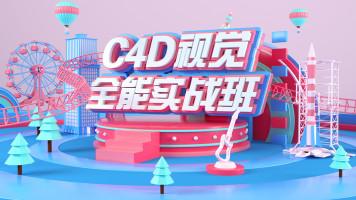 C4D视觉全能实战班