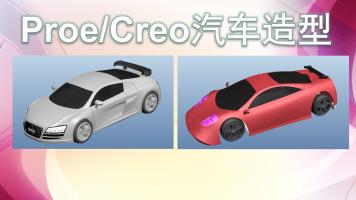 proe/creo汽车曲面造型【凯途教育】