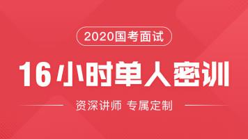 2020国考面试单人密训(16小时)