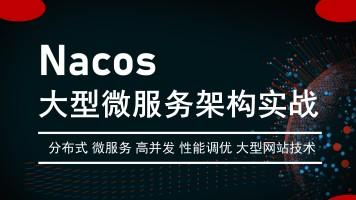 Spring Cloud Alibaba Nacos Gateway微服务3.0架构实战项目