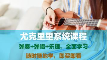 尤克里里系统课程第三期18至25课猫头鹰音乐部落