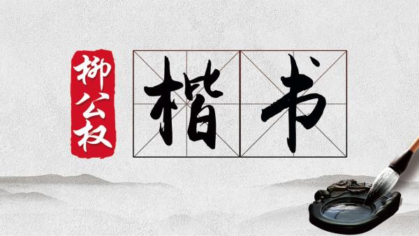 毛笔楷书书法,柳公权《玄秘塔碑》