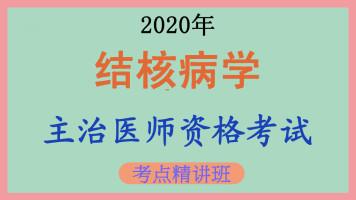 [中级职称]【临床内科】2020年结核病学主治医师考点精讲课
