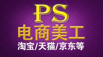 PS电商美工:针对小白到设计师的演变-让美工流行起来!