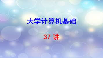 西安交通大学 大学计算机基础 37讲