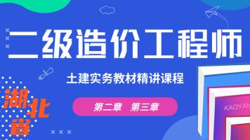 2020湖北省二级造价师土建实务教材讲解视频网课考试视频课程培训