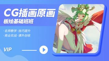 CG原画—板绘基础班