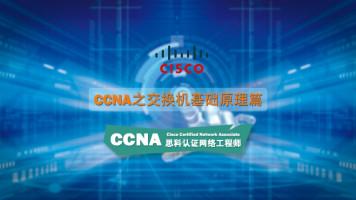 CCNA网络精品课之交换机基础原理
