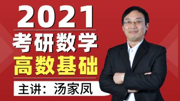 2021考研数学-汤家凤高数基础课程-文都考研