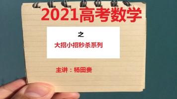 2021年高考数学大招小招秒杀教学讲座