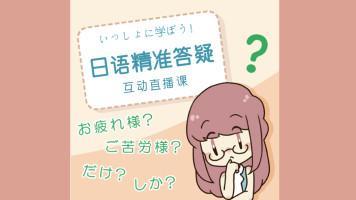 旭文日语-正式学员专属答疑直播课(外部学习者可旁听)