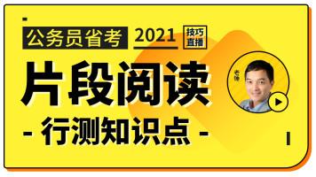 2021公务员省考行测知识点直播——片段阅读【晴教育公考】