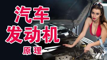 汽车发动机原理汽车维修必备