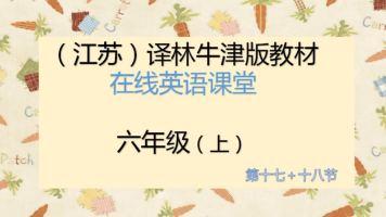 牛津译林版  六年级  第十七 十八节课