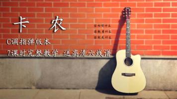 吉他指弹版——卡农