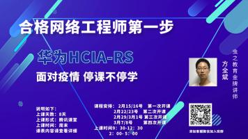 HCIA-RS认证课程