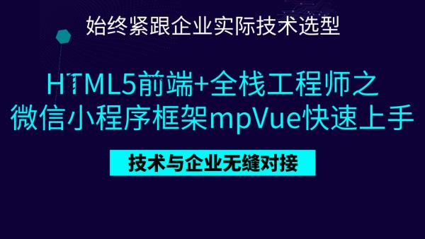 微信小程序框架mpVue快速上手教程