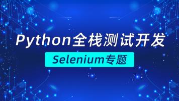 Python全栈测试开发——Selenium专题