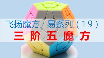 简单易懂的三阶五魔方复原教程【飞扬魔方·易系列】