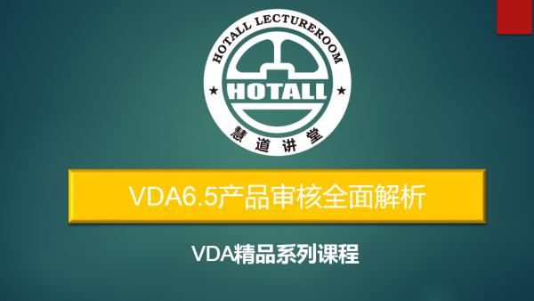 VDA6.5产品审核全面解析