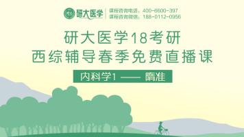 研大医学18考研西综辅导春季免费直播课