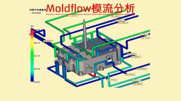 moldflow2010模流分析视频教程共160节课