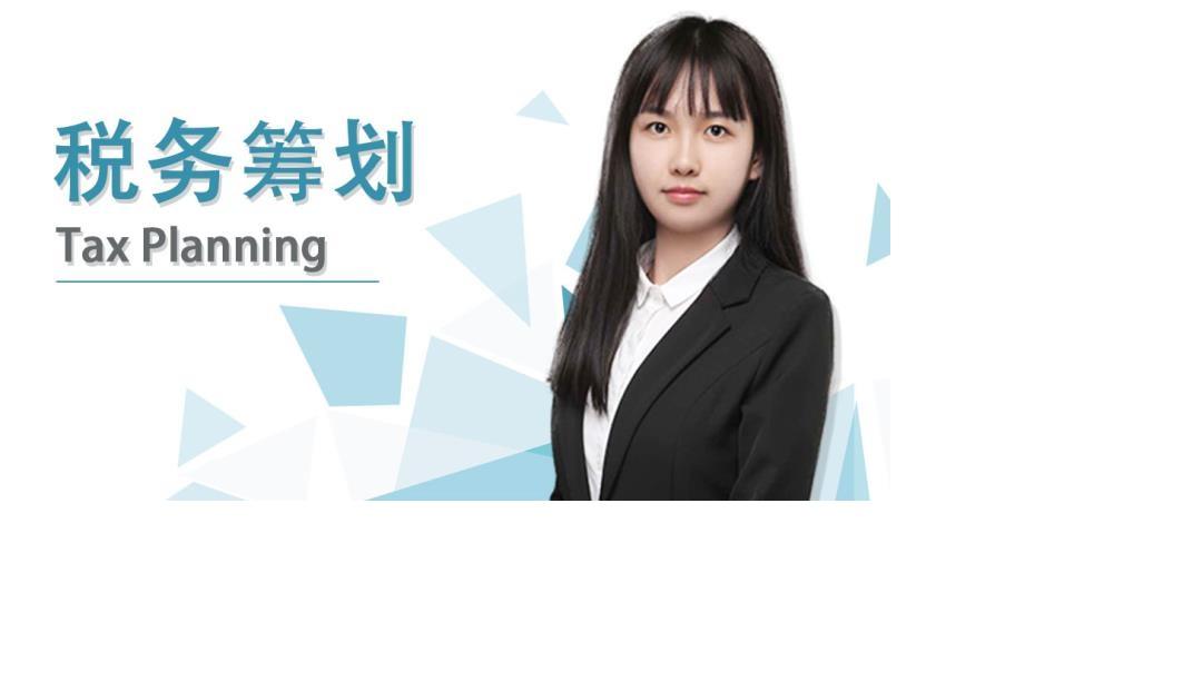 初级决策会计师的三十节课程之税务筹划