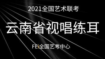【云南省】2021视唱练耳联考(基础班)